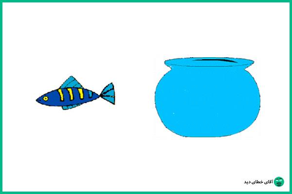 ماهی و تنگ آبی