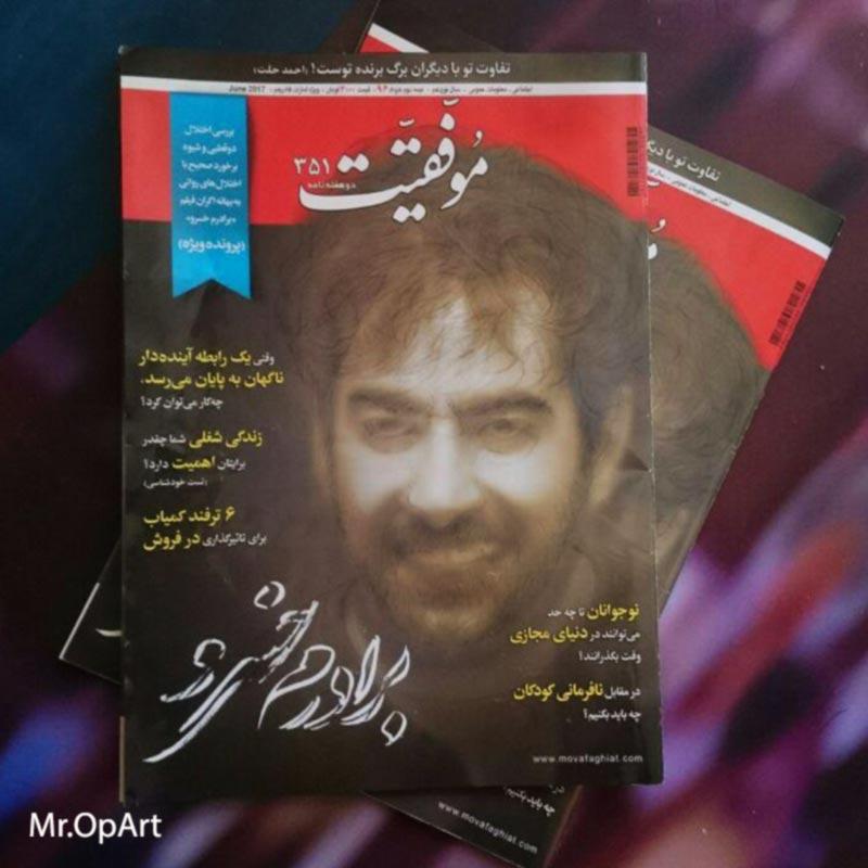 مصاحبه صالح سخندان با مجله موفقیت ۱۳۹۶