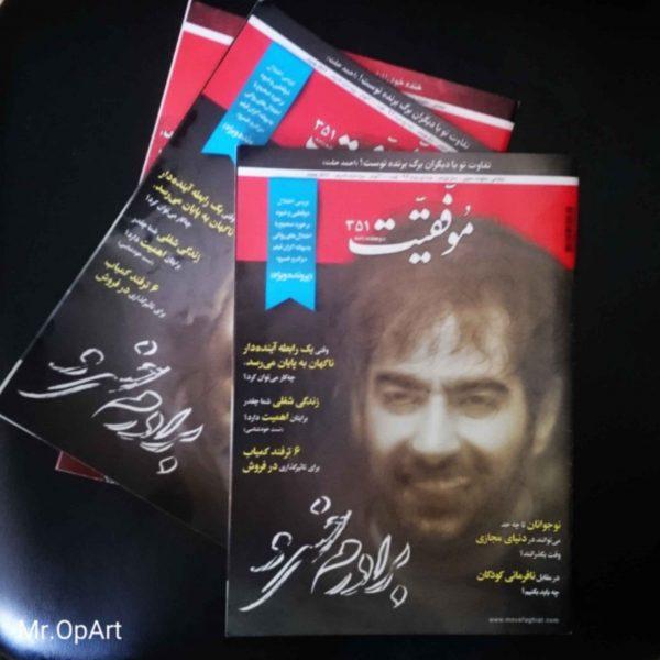 جلد مجله موفقیت
