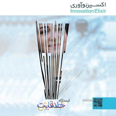 طراحی جلد مجله اکسیر نوآوری