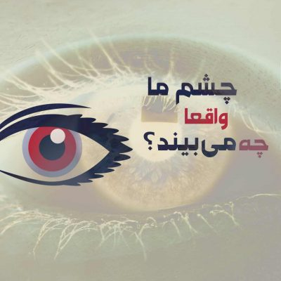 چشم چه میبیند؟ بررسی ویژگی های چشم انسان [اینفوگرفیک]