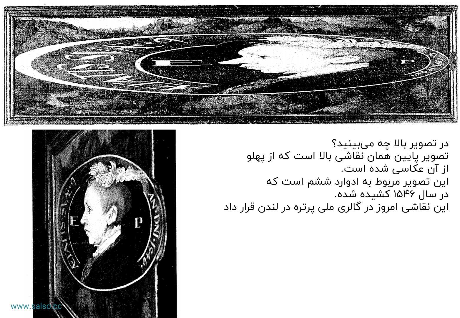 نقاشی سه بعدی ادوارد ششم
