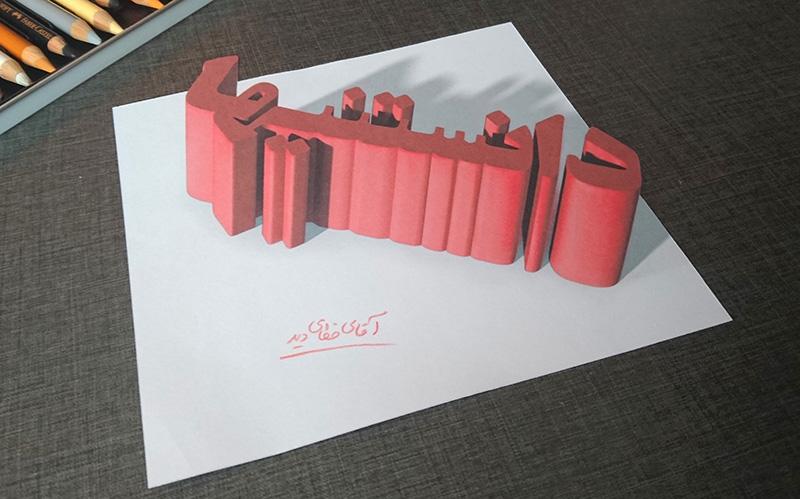 نقاشی سه بعدی اسم سه بعدی