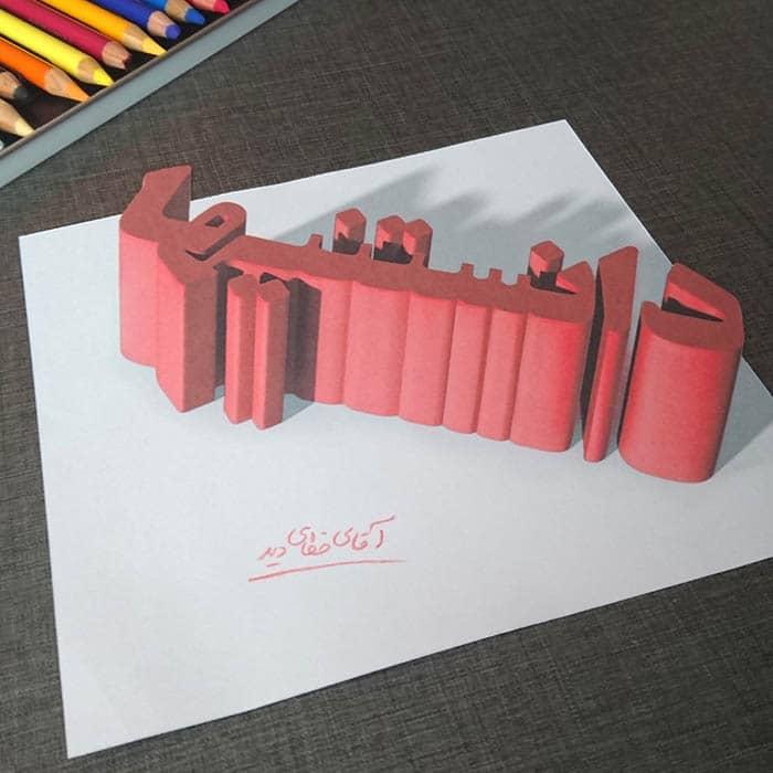 آموزش نقاشی اسم سه بعدی در هفت گام