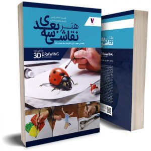 کتاب آموزشی هنر نقاشی سه بعدی – فایل دانلودی دیجیتال PDF