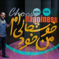 salso-royapark-happiness-header