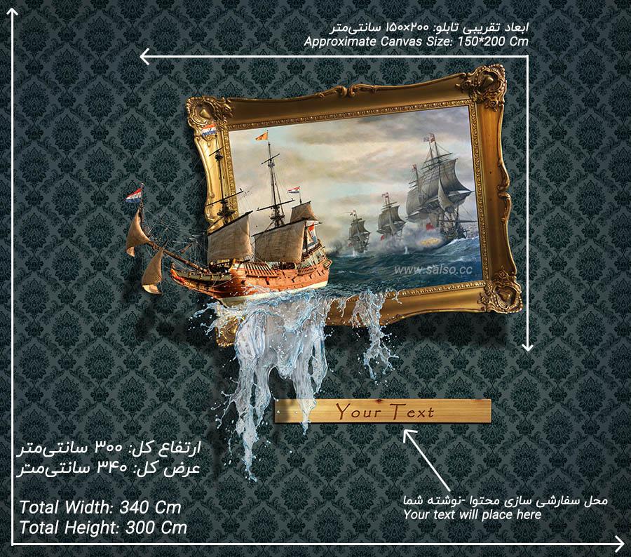 نقاشی سه بعدی کشتی در قاب - قابل چاپ با نوشته سفارشی
