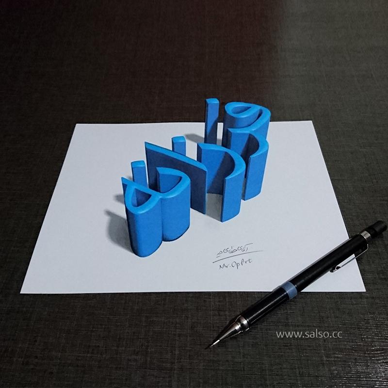 نقاشی اسم سه بعدی فرزانه