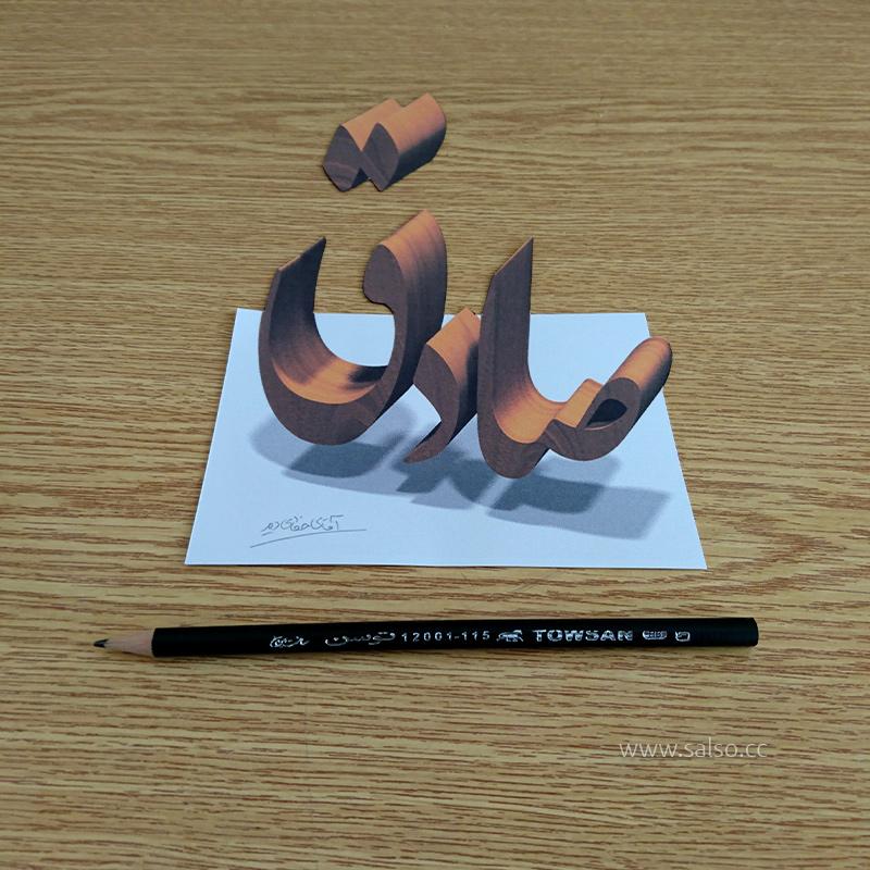 نقاشی اسم سه بعدی صادق