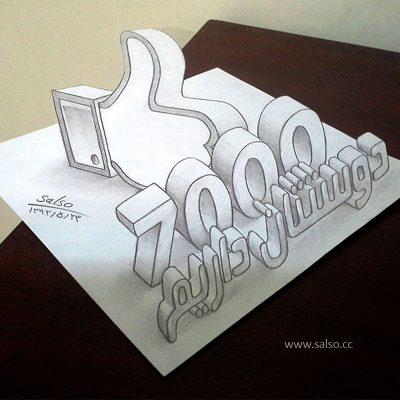 به مناسبت ۷۰۰۰ تایی شدن پیج فیسبوک