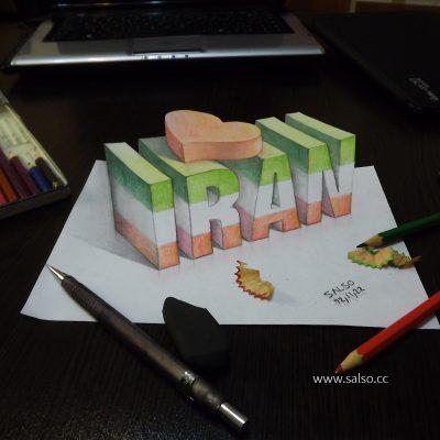 نقاشی سه بعدی ایران