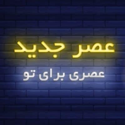 حضور صالح سخندان در برنامه عصر جدید