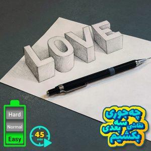 ویدیو آموزش نقاشی سه بعدی Love عشق + شابلو الگو نقاشی