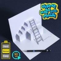آموزش نقاشی سه بعدی نردبان